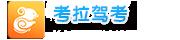 考拉驾考官方网站